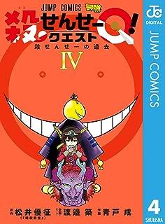 殺せんせーQ! 4 (ジャンプコミックスDIGITAL)