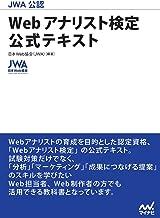 表紙: JWA公認 Webアナリスト検定 公式テキスト | 日本Web協会