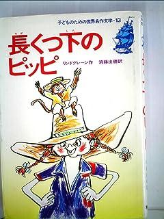 子どものための世界名作文学〈13〉長くつ下のピッピ (1978年)