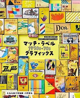 マッチ・ラベル 1950s-70s グラフィックス 高度経済成長期の広告マッチラベルデザイン集