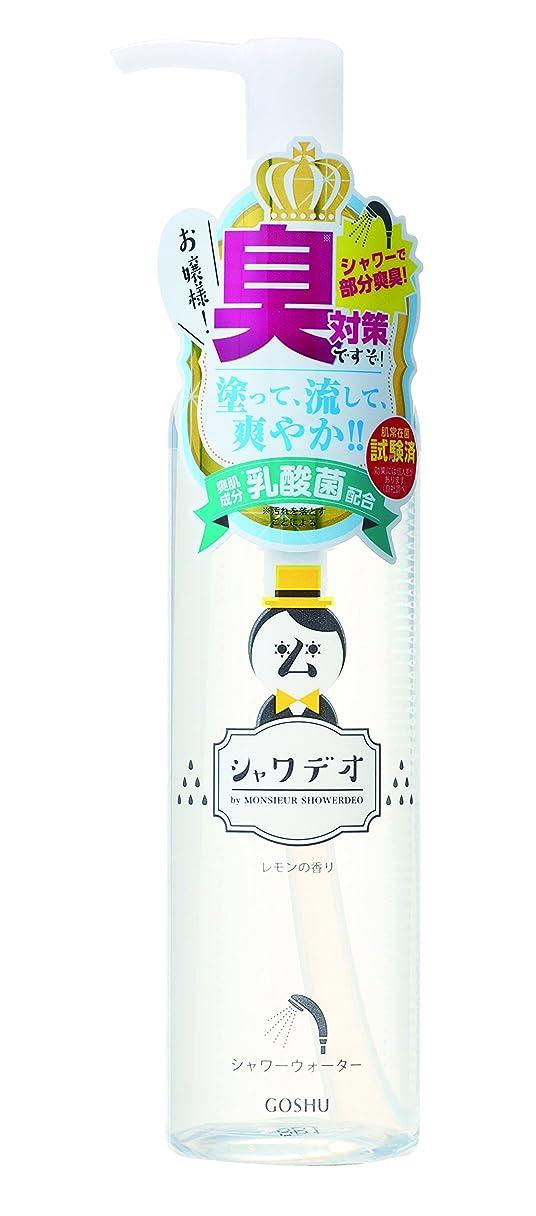 パワー名詞磨かれた五洲薬品 洗浄料 シャワデオ レモンの香り 145ml SD-LMB