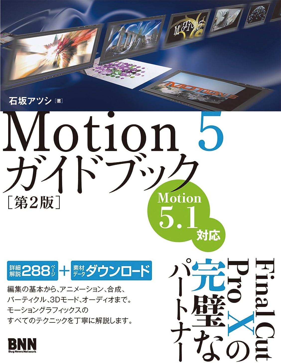 溶けるハンマーチチカカ湖Motion5ガイドブック[第2版]
