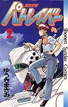 機動警察パトレイバー(2) (少年サンデーコミックス)
