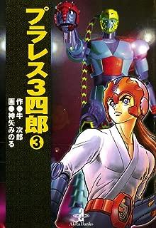 プラレス3四郎 3 (少年チャンピオン・コミックス)
