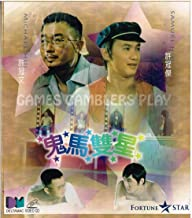 Games Gamblers Play Hong Kong Movies VCD Format Cantonese / Mandarin Audio With Chinese / English Subtitles