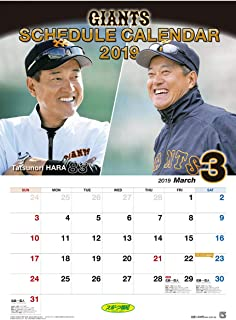 報知新聞社 ジャイアンツスケジュールカレンダー2019 2019年 カレンダー A2 巨人 プロ野球