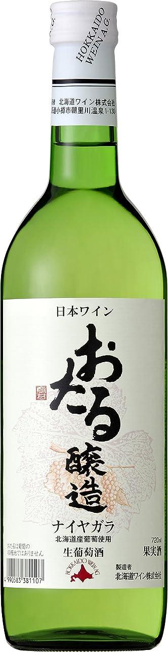 申し込む望遠鏡男らしい北海道ワイン おたるナイヤガラ [ 白ワイン 日本 720ml ]
