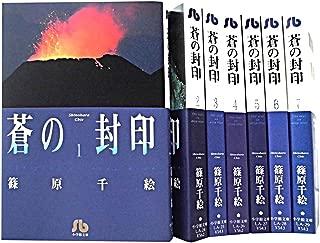 蒼の封印 文庫版 コミック 全7巻完結セット (小学館文庫)