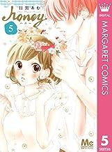 ハニー 5 (マーガレットコミックスDIGITAL)