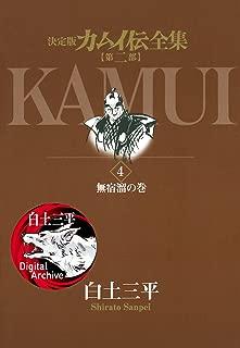 カムイ伝全集 第二部(4) (ビッグコミックススペシャル)