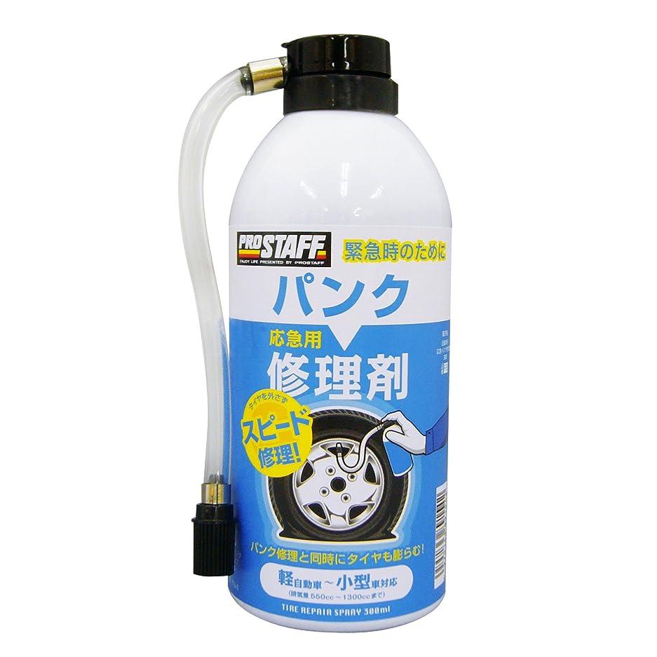 巻き取り迷惑電化するPROSTAFF(プロスタッフ) 車用 補修用品 自動車用 応急パンク修理剤 300 F53 [HTRC2.1]