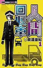 表紙: 人間回収車(1) (ちゃおコミックス) | 泉道亜紀