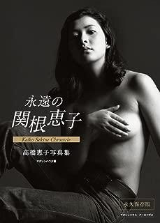 マガジンハウス・アーカイヴス 永遠の関根恵子 Keiko Sekine Chronicle 高橋惠子写真集 永久保存版