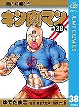 表紙: キン肉マン 38 (ジャンプコミックスDIGITAL) | ゆでたまご