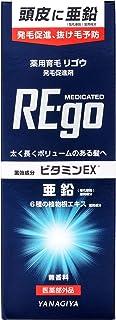 【医薬部外品】薬用育毛 リゴウ 育毛剤 190ミリリットル (x 1)