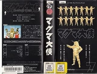マグマ大使 第7巻 [VHS]