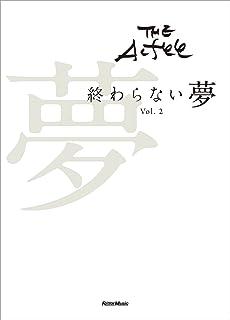 THE ALFEE 終わらない夢 Vol.2