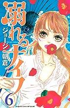 表紙: 溺れるナイフ(6) (別冊フレンドコミックス) | ジョージ朝倉