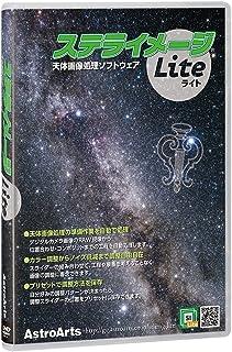 ステライメージ Lite