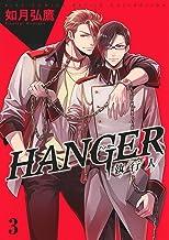 HANGER ―執行人― (3) (バーズコミックス ルチルコレクション)