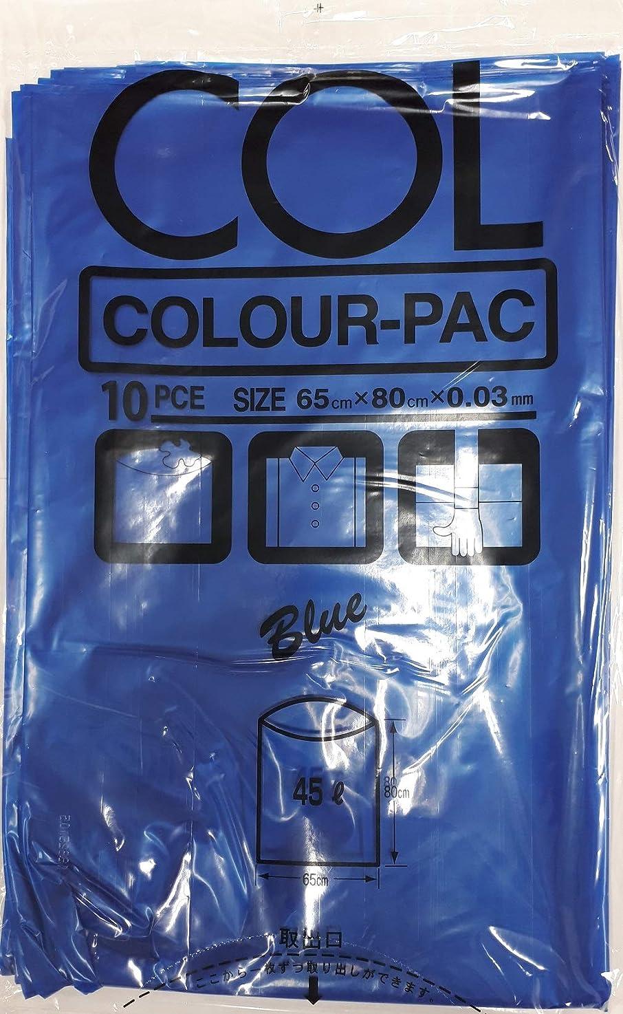 好きしないどこにも日本技研工業 カラーパック 45L 10枚 ブルー