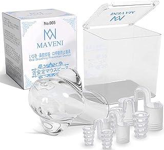 Maveni(マヴェニ) 舌用マウスピース いびき 口呼吸停止対策 鼻腔拡張 快適 静眠 いびき 専用ケース付 (透明で無色) (舌*1+鼻*4)