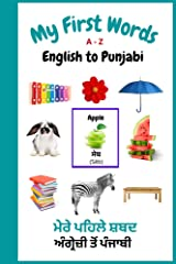 My First Words A - Z English to Punjabi: Bilingual Learning Made Fun and Easy with Words and Pictures Kindle Edition