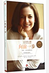 Lean In for Graduates (Chinese Edition) Paperback