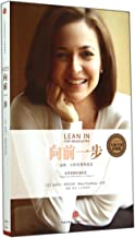 Lean In for Graduates (Chinese Edition)