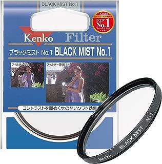 Kenko レンズフィルター ブラックミスト No.1 52mm ソフト描写用 715284