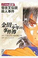 金田一少年の事件簿 File(3) (週刊少年マガジンコミックス) Kindle版