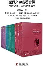 世界文学名著合辑(套装六十册)(许渊冲等众多著名翻译家、中央级专业翻译出版社打造,极佳的阅读体验、更好的世界名著合集) (Chinese Edition)