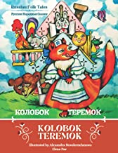 Russian Folk Tales - Kolobok & Teremok: Fairytales with Bilingual Parallel Texts - Russian and English