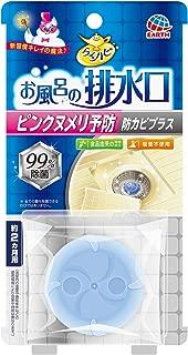 らくハピ お風呂の排水口用 ピンクヌメリ予防 防カビプラス [1個入]