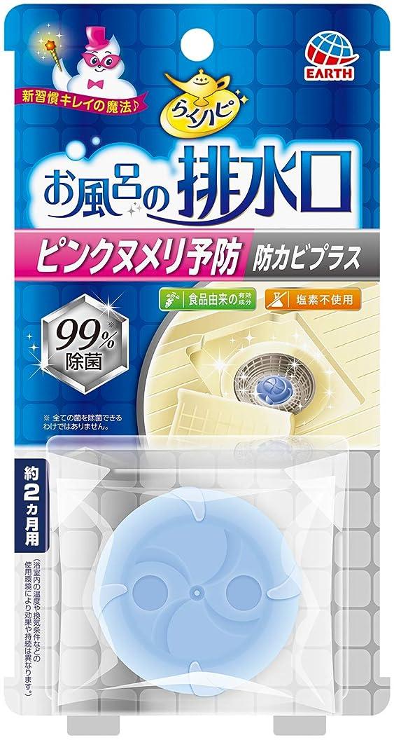 昼間ずんぐりしたステレオアース製薬 らくハピ お風呂の排水口用 ピンクヌメリ予防 防カビプラス 1個