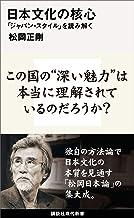 表紙: 日本文化の核心 「ジャパン・スタイル」を読み解く (講談社現代新書) | 松岡正剛