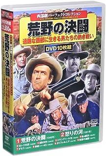 西部劇 パーフェクトコレクション 荒野の決闘 DVD10枚組 (ケース付)セット