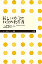 表紙: 新しい時代のお金の教科書 (ちくまプリマー新書)   山口揚平