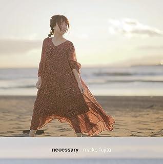 【Amazon.co.jp限定】necessary [完全生産限定盤] [CD + DVD + グッズ] (Amazon.co.jp限定特典 : 『necessary 』バックトラックCD 付)