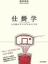 表紙: 仕掛学―人を動かすアイデアのつくり方 | 松村 真宏