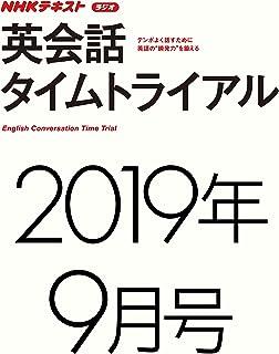 NHKラジオ 英会話タイムトライアル 2019年9月号 [雑誌] (NHKテキスト)