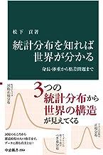 表紙: 統計分布を知れば世界が分かる 身長・体重から格差問題まで (中公新書)   松下貢
