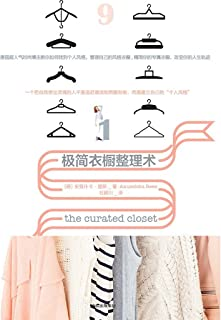极简衣橱整理术(用一套超有分量的方法,策划独一无二的极简衣橱。精简你的专属衣橱,改变你的人生轨迹)