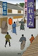 表紙: 濡れぎぬ~研ぎ師人情始末(十一)~ (光文社文庫) | 稲葉 稔