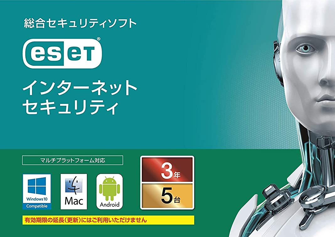 せっかちのホストメリーESET インターネット セキュリティ(最新)|5台3年版|カード版|Win/Mac/Android対応