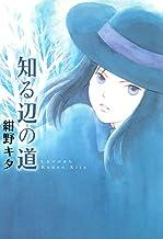表紙: 知る辺の道 (バーズコミックス ガールズコレクション) | 紺野キタ