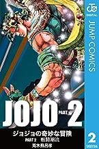 表紙: ジョジョの奇妙な冒険 第2部 モノクロ版 2 (ジャンプコミックスDIGITAL)   荒木飛呂彦
