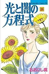 光と闇の方程式(26) (BE・LOVEコミックス) Kindle版