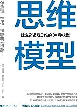 思维模型:建立高品质思维的30种模型 (Chinese Edition)