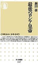 表紙: 最後のロシア皇帝 (ちくま新書) | 植田樹